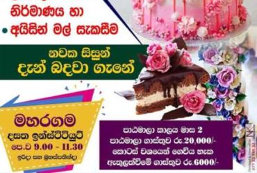 Cake classes nugegoda