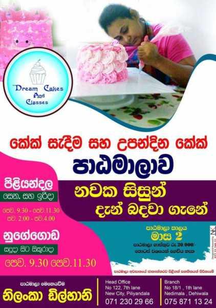 Cake Classes Maharagama
