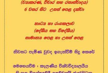 Sinhala and Drama classes
