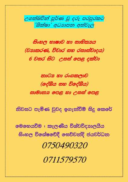 Sinhala and Drama classes