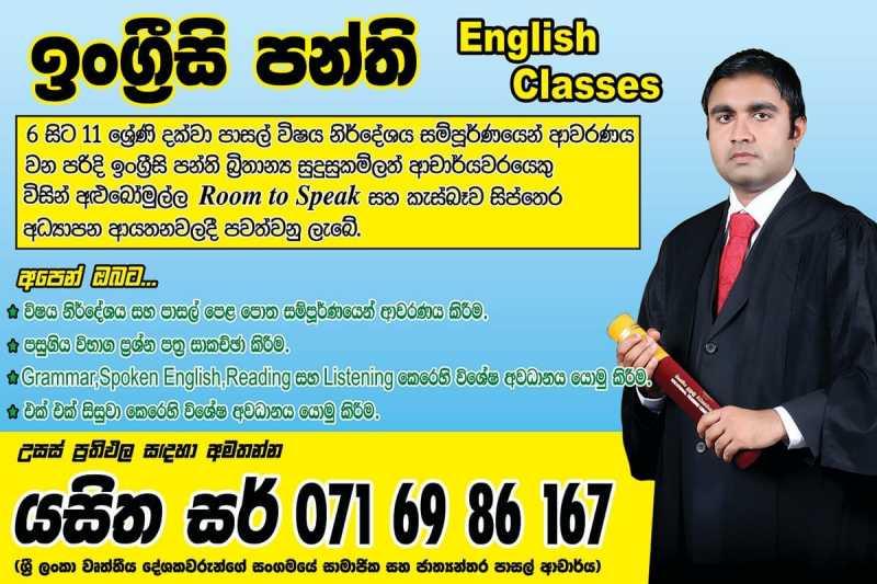 Piliyandala English Class