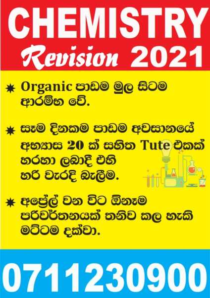 chemistry sft revision 2021