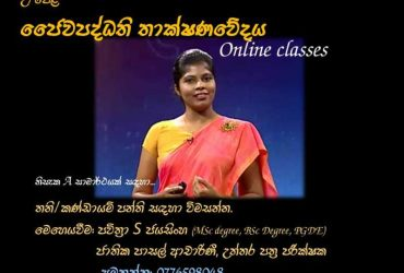 Online classes for Bio System Technology (BST)