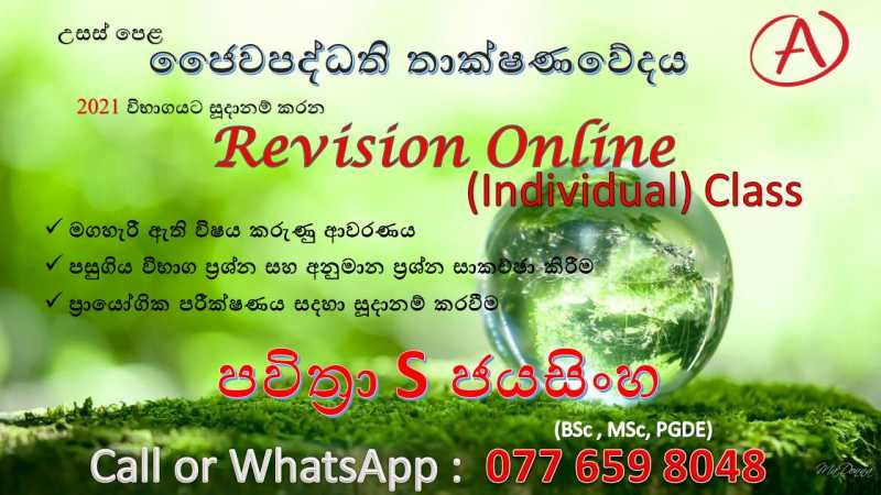 Online Revision classes for Bio System Technology (BST)