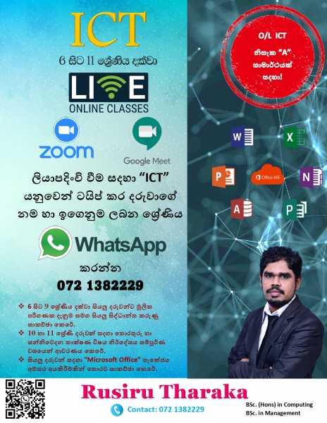 O/L ගණිතය හා ICT පංති