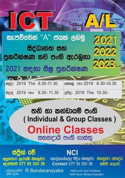 AL ICT 2022 and 2023 Classes English or Sinhala Medium